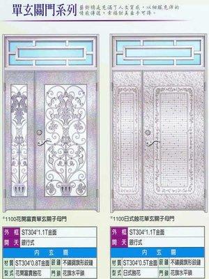 桃園門窗--不銹鋼門/不鏽鋼門/子母門/單玄關門/雙玄關門/外玄關門