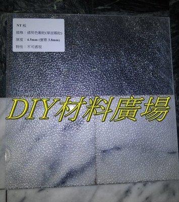 工廠直營銷受價格實在※遮光罩 採光板 PC板 耐力板 遮雨棚 (NT板透明單面顆粒4.5mm實際3.8mm),每才85元