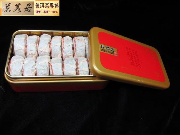 {茗若居普洱茶} 2011年恒順昌【桔普】迷你餅 (陳香熟茶)(精美鐵盒裝) (約112公克)