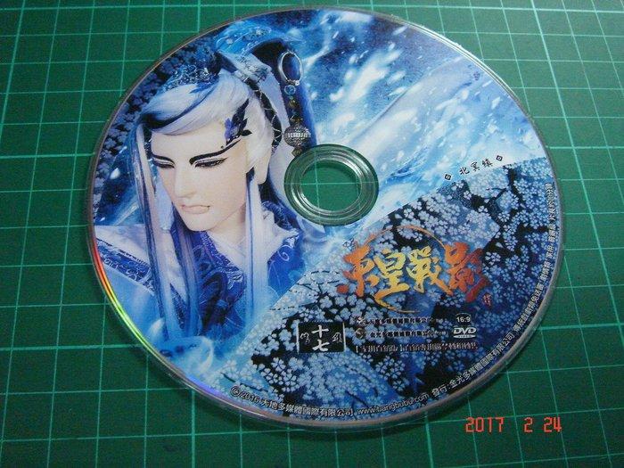 金光布袋戲 《東皇戰影 第十七集》 DVD 【CS超聖文化讚】