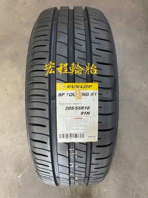 【宏程輪胎】R1 205/55-16 92H 登祿普輪胎