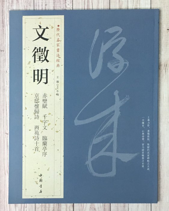 正大筆莊~『歷代名家書法經典 文徵明』字帖 書法 中國書房