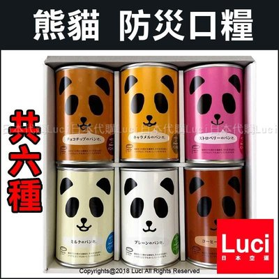 PANCAN 熊貓麵包罐頭 全6種 防災口糧 可存放3~5年 地震 登山 露營 野外求生 LUCI日本代購
