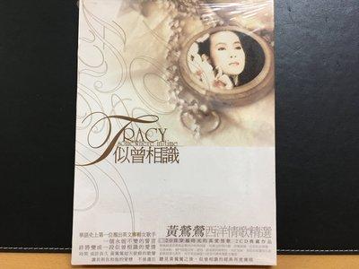 黃鶯鶯 Tracy 似曾相識somewhere in time西洋情歌精選 2CD