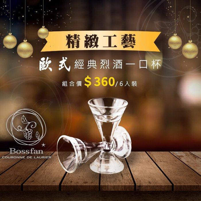 [范頭家]歐式烈酒一口杯/ 組合價$360 /六入裝