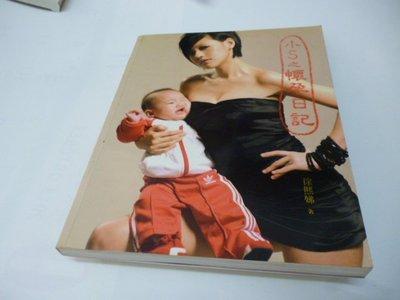 買滿500免運 / 崇倫 《小S之懷孕日記[附光碟]》ISBN:9867586379│時周│徐熙娣  》 位置  : 6