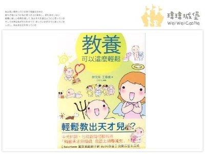 ♪♫瑋瑋城堡✲親子教養/繪本♪♫ (二手書出售) 教養可以這麼輕鬆  作者:林攸餘(瓜爸瓜媽)