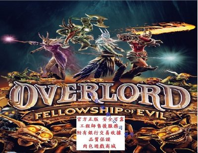 PC版 全球版 肉包遊戲 STEAM 喚靈師:邪惡夥伴 Overlord: Fellowship of Evil