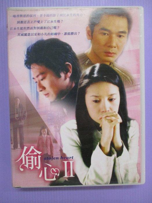 【大謙】《 偷心2 》 方中信.董潔.孫耀威.六月.(全6碟.31集) 台灣正版二手DVD