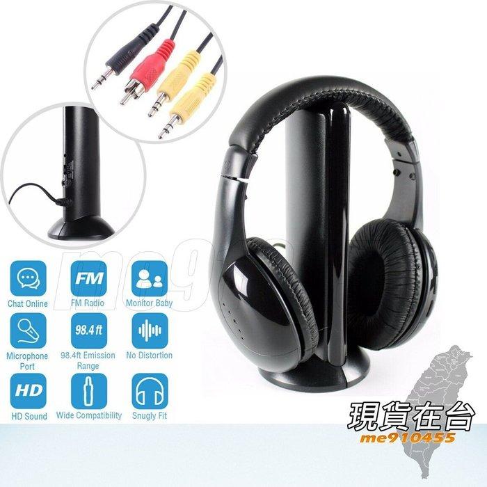 無線耳機 五合一 多功能 無線耳機 無線電腦 耳機 時尚耳機 支架耳機 支架型耳機 聽收音機 看電視必備 【有現貨 】