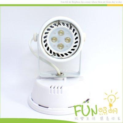 附發票 有保障 LED圓固吸頂燈 MR16 5W LED投射燈 不需變壓器 全電壓 另有8W PAR20 30 軌道燈