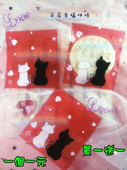 ✿買1送1✿Sweet甜蜜情侶貓 自黏 餅乾袋 婚禮小物 飾品 手工皂 包裝袋 禮物袋 糖果袋 DIY 朵希幸福烘焙