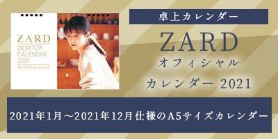 特價代購 musing ZARD 2021 カレンダ 日本官方 數量限定 桌月曆 坂井泉水 Calendar 2021