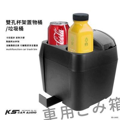2B86【附雙孔杯架置物桶/垃圾桶】收...