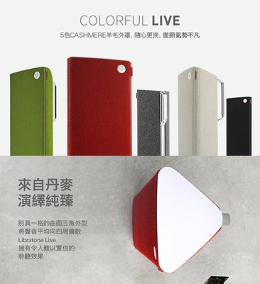 丹麥無線WiFi家庭式音響 Libratone Live 草綠色 / Hi-Fi音質 / Airplay,DLNA適用