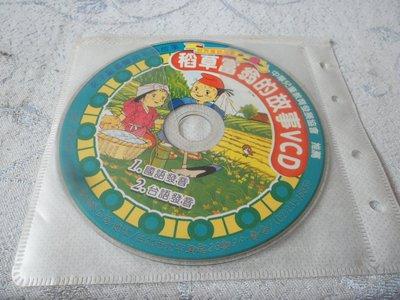 紫色小館30------稻草富翁的故事.小朋友學習版巧連智{2005.10}