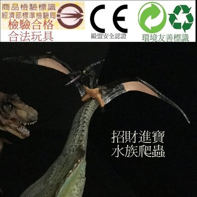翼龍 恐龍 侏羅紀 世界 玩具 模型 擬真 樂園 翼手龍 另售 副櫛龍 暴龍 腕龍 迅猛龍 棘龍 迷惑龍 非PAPO