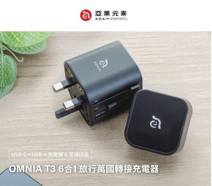【開心驛站】含稅含運~亞果元素OMNIA T3 旅行萬用充電轉接頭 附USB轉接頭