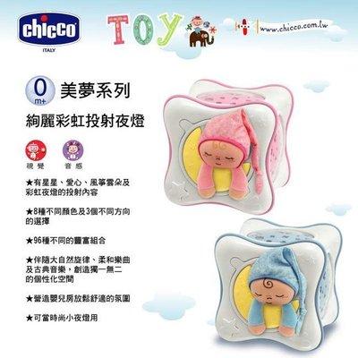 oO○王子&公主○Oo**義大利Chicco*絢麗彩虹投射夜燈(粉藍/ 粉紅 兩色可選) 台北市