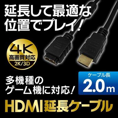 現貨中 日本GAMETECH  多型號對應 高畫質 HDMI延長線 2.0M 【板橋魔力】