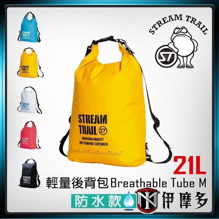 伊摩多※時尚出遊日本Stream Trail騎士Breathable Tube M 輕量防水包。活力黃 5色