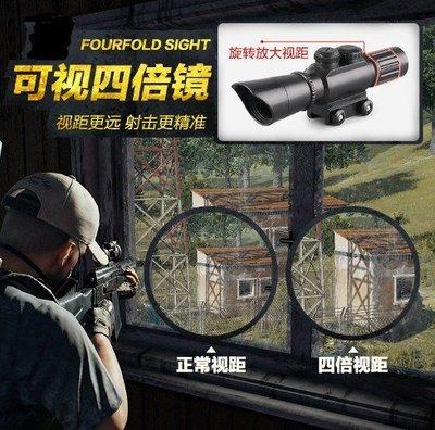 [炙哥]嚴選 四倍瞄 狙擊鏡 可調滑軌 水彈槍 生存遊戲 瞄具 有滑軌都能裝 放大2~4倍 望遠鏡 倍率 瞄準鏡 狙擊槍