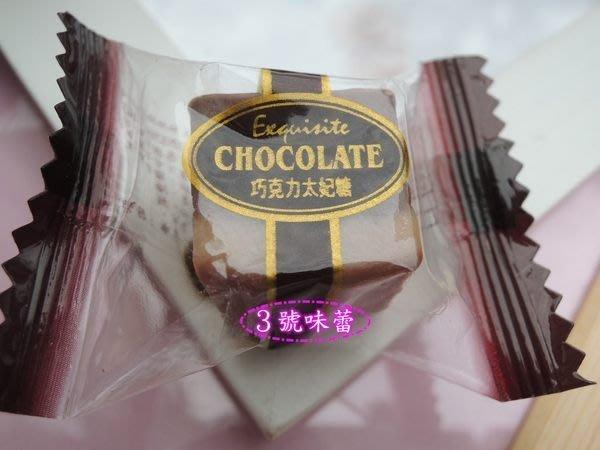 3 號味蕾~ 透明巧克力牛奶太妃糖600公克90元....送客喜糖.生日派對.慶生會.聖誕節