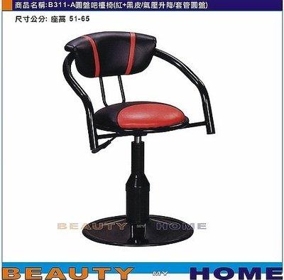 【Beauty My Home】18-DE-934-14圓墊氣壓升降吧台椅B311-A.套管圓盤腳.米白+咖啡/紅+黑