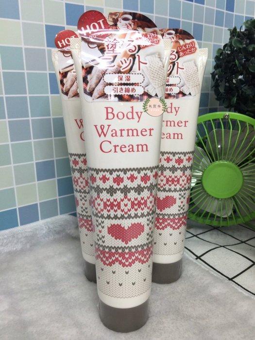 【LiuLan Box日韓生活館】 日本 冬天必備 美膚  肌膚溫感身體乳液 150g   身體保暖 保濕
