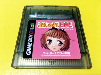 幸運小兔 GBC遊戲 GB 時尚日記 おしゃれ日記 彩色專用 GB卡帶 Game Boy GBA 適用 D6