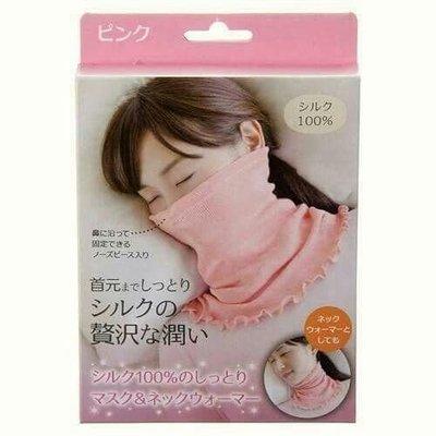 芭比日貨*~日本 純絲 臉部保溫保濕 口罩脖圍 米色現貨