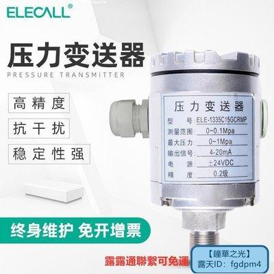 【可開發票】伊萊科液位型壓力變送器液位計液位控制器 0-0.1Mpa ELE-133☀[五金]