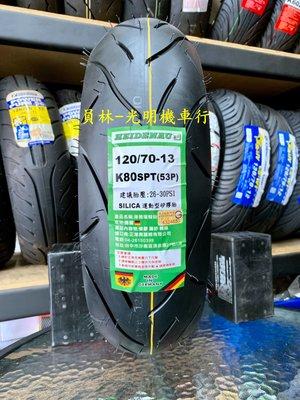 彰化 員林 海德瑙 海德腦 K80 120/70-13 完工價2700元 含 平衡 氮氣 除蠟