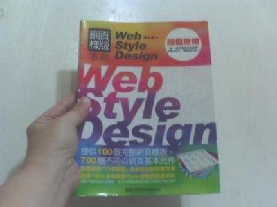 全新網頁樣版事典 Web Style Design》