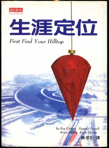 【語宸書店K12C/心理成長】《生涯定位》ISBN:9576211573│天下文化│卡維,德金,葛迪,馬丁