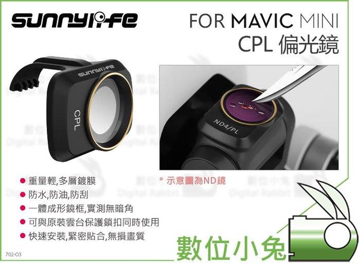 數位小兔【Sunnylife Mavic Mini CPL 偏光鏡】偏振鏡 多層鍍膜 大疆 DJI 濾鏡 保護鏡