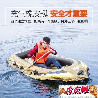 橡皮艇加厚耐磨 釣魚船充氣船皮劃艇沖鋒舟氣墊船 2/3/4人橡皮船 MBS【皮皮蝦】