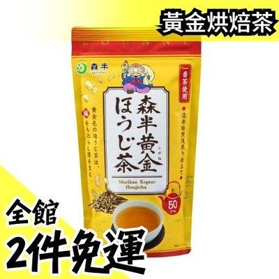 日本 森半 七福神系列 黃金烘焙茶 一番茶使用 國產 綠茶 飲品 下午茶 茶包 【水貨碼頭】