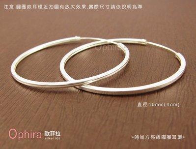 Ophira歐菲拉銀飾【S3006-40】4公分時尚方亮線圓圈925純銀耳環