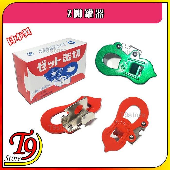 【T9store】日本製 Z開罐器