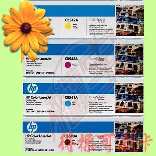 5Cgo【權宇】HP 原廠碳粉匣 CB540A CB541A CB542A CB543A 1黑3彩共4支 含稅會員扣5%
