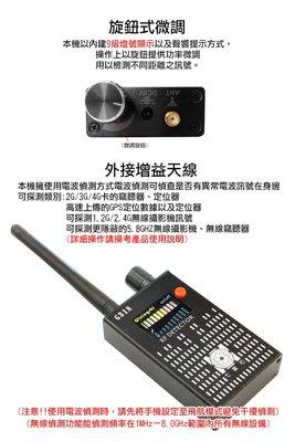 【皓翔防身館】 全視線  G318 多功能 反無線偷拍/監聽 偵測器