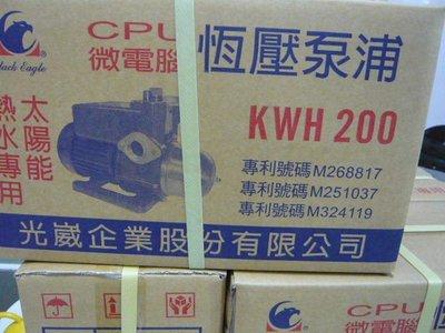 光崴KWH200恆壓馬達1/4馬力加壓馬達(泵浦)太陽能熱水器及一般熱水器專用熱水馬達(特價含運出售)