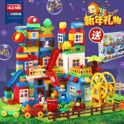 【優上精品】惠美大顆粒拼裝兼容樂高積木塑料拼插2-3-6周歲寶寶兒童益智玩具(Z-P3260)