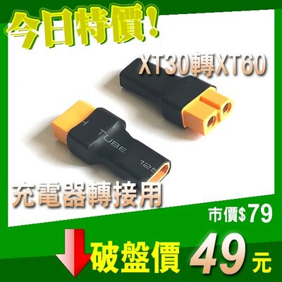 XT30 轉 XT60 轉接頭 公端 母端 鋰電池 轉接 充電器 插頭 穿越機 四軸 小四軸 AMASS