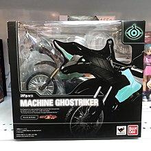 特價 全新 日版 BANDAI S.H.FIGUARTS SHF 幪面超人 Kamen Rider Ghost 電單車 Machine Ghostriker