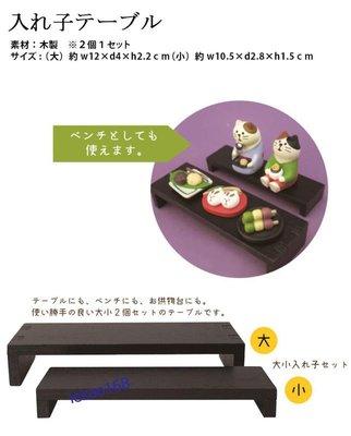 日本Decole concombre加藤真治2019年中秋月圓木製雙黑椅子人偶配件組 (7月新到貨   )