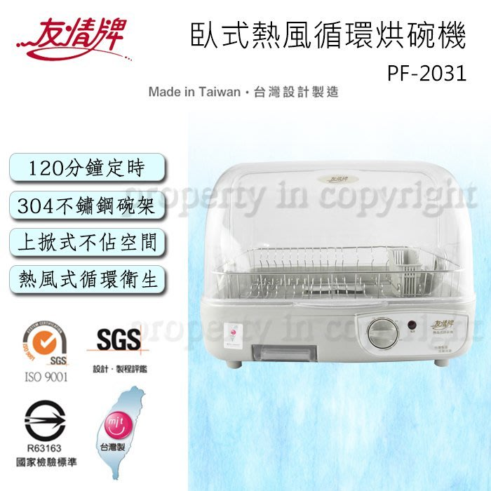 【♡ 電器空間 ♡】【友情牌】不銹鋼碗架熱風循環烘碗機(PF-2031)