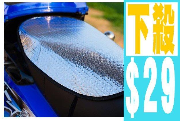 摩托車電動車防曬坐墊反光墊隔熱片防曬片鋁膜遮陽車墊 29元