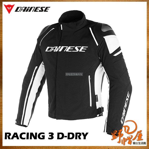 三重《野帽屋》丹尼斯 DAINESE RACING 3 D-DRY 防摔衣 夾克 防風防水 冬季 保暖 內裏可拆。黑黑白